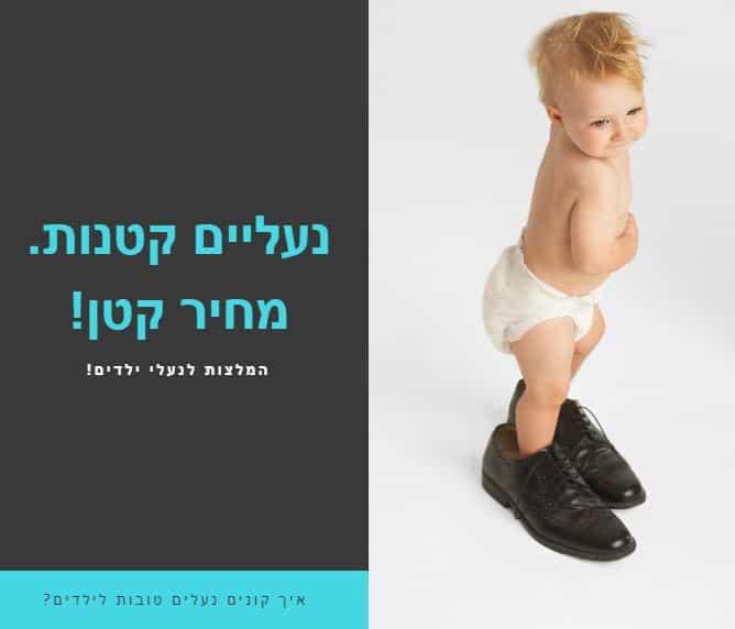 נעלים וסנדלים לילדים במחירים קטנים!