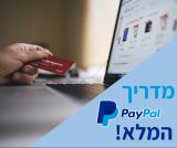 מדריך PayPal – כל הטיפים לקנייה בטוחה!