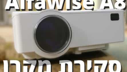 נכנסים לסרט – סקירת מקרן Alfawise מתחת למכס